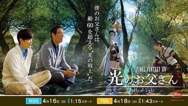 日劇:《FF14:光之父親》千葉雄大、大杉漣主演