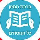 Birkat Hamazon - Simple And Convenient icon