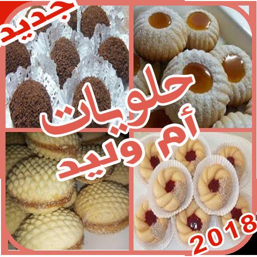 حلويات ام وليد - جديد 2018