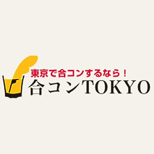 東京で大人の出会い・婚活・恋活なら「合コン.TOKYO」 娛樂 App LOGO-APP開箱王