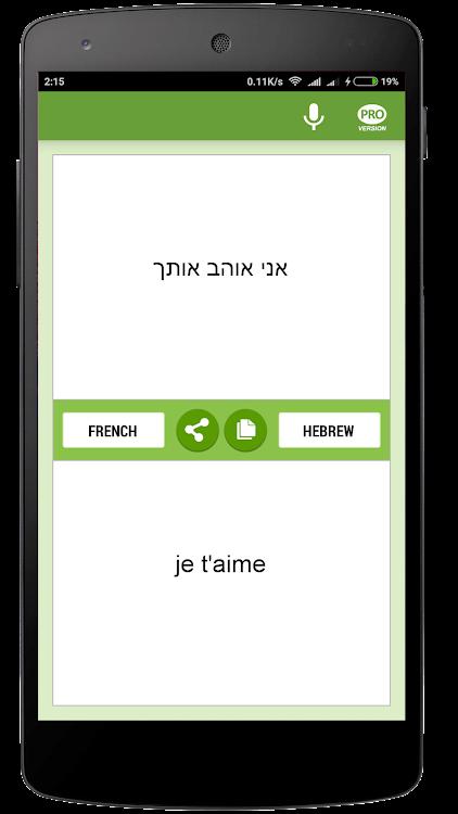 Je T Aime En Hebreu : hebreu, Traducteur, Français-hébreu, (Android, Apps), AppAgg