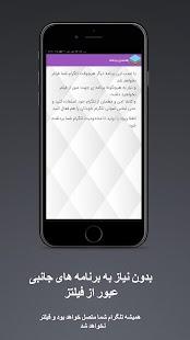تلگرام بدون فیلتر - náhled