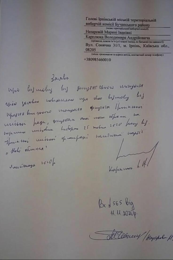Черговий обман: Карплюк відмовився від депутатського мандату