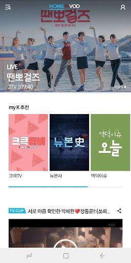 KBS my K 4.0.7 screenshots 1
