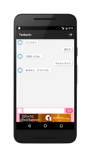 タンバリン Tanbarin 愚痴を聞き会話するアプリ