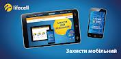 Protect mobile бағдарламалар (apk) Android/PC/Windows үшін тегін жүктеу screenshot