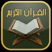 Holy Quran Karim