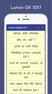 GK & Current Affairs 2017 - náhled