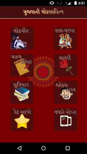 Gujarati Lok Sahitya