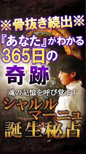 """""""あなた""""がわかる◇365誕生日占い"""