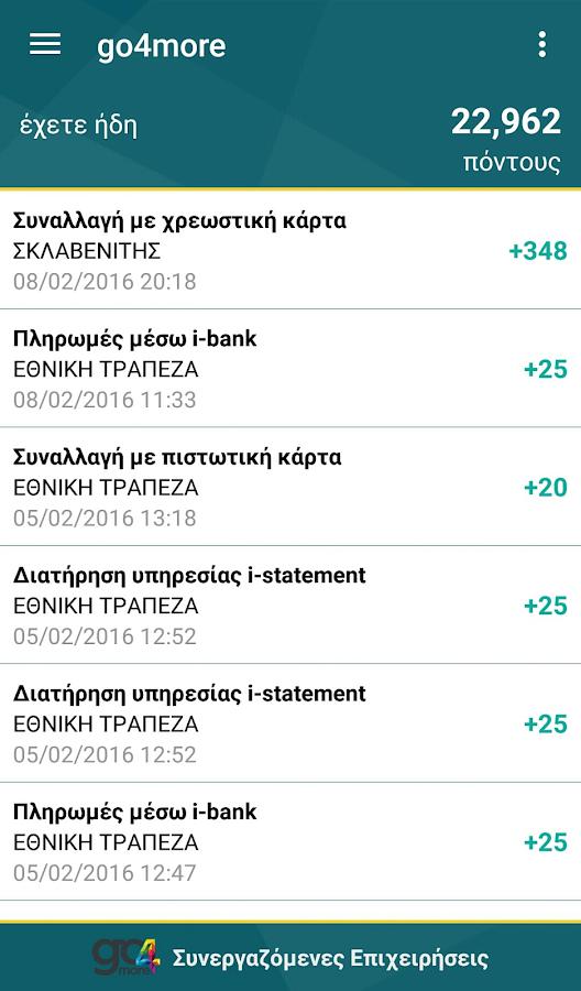 NBG Mobile Banking - στιγμιότυπο οθόνης