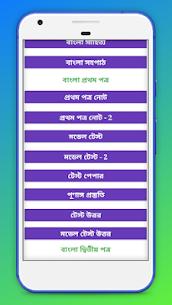 HSC Bangla & English Notes 1