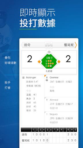 玩運彩 即時比分 4.3.11 screenshots 3