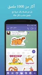 تحميل برنامج ماسنجر فايبر Viber Messenger الجديد للأندرويد 3