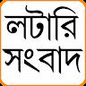 Lottery Sambad - Lottery Result icon