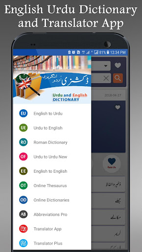 Offline English Urdu Dictionary Plus Translator screenshot