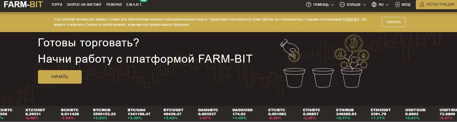 FARM-BIT: отзывы реальных трейдеров о криптобирже и анализ условий реальные отзывы