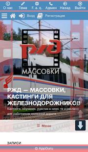 Массовки РЖД - náhled