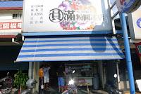 圓滿粉圓冰店