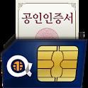 USIM 스마트인증 (기업/법인 전용) icon