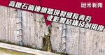 高鐵石崗連續牆現裂縫長青苔 或影響結構及耐用度