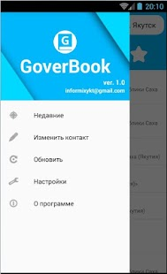 GoverBook- screenshot thumbnail