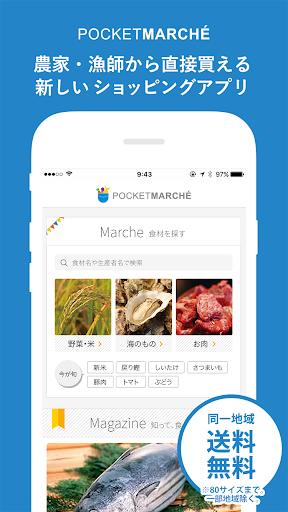 ポケットマルシェ-農家漁師から買える食のショッピングアプリ