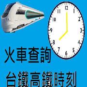 台鐵高鐵時刻查詢
