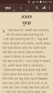 Bhatri Bible- screenshot thumbnail