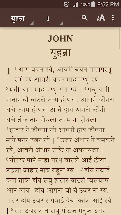 Bhatri Bible- screenshot