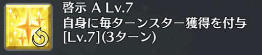 啓示[A]