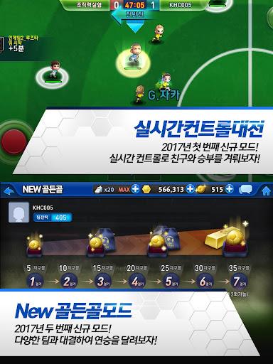차구차구 2017 for Kakao screenshot 8