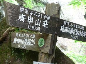Photo: 「山頂」「お山巡り」の分岐