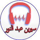 Cyrine Abdel Nour Songs icon