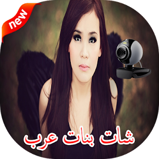 شات عرب بنات - náhled
