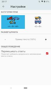 Download Билеты ПДД 2019 АБМ+СД - подготовка к экзамену For PC Windows and Mac apk screenshot 6