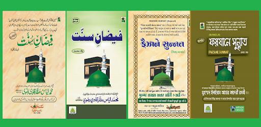 In e dawateislami faizan urdu sunnat book