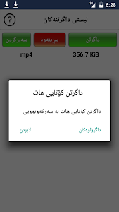 داگررەی ڤیدێۆی فەیسبووک screenshot 4