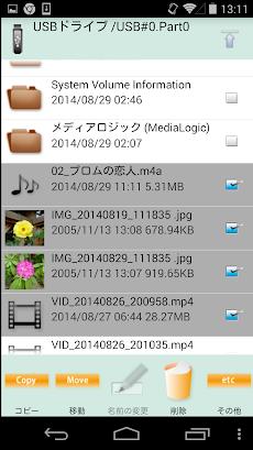 MLUSBマウンタ - ファイルマネージャーのおすすめ画像3