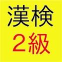 検定FOR漢検2級-漢字検定2級対策アプリ icon