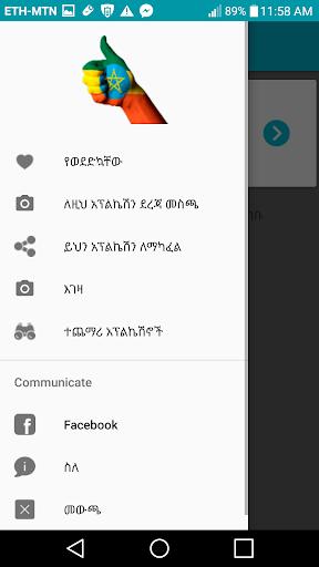 玩免費漫畫APP|下載የአራዳ ቋንቋ : Ethiopian Arada app不用錢|硬是要APP
