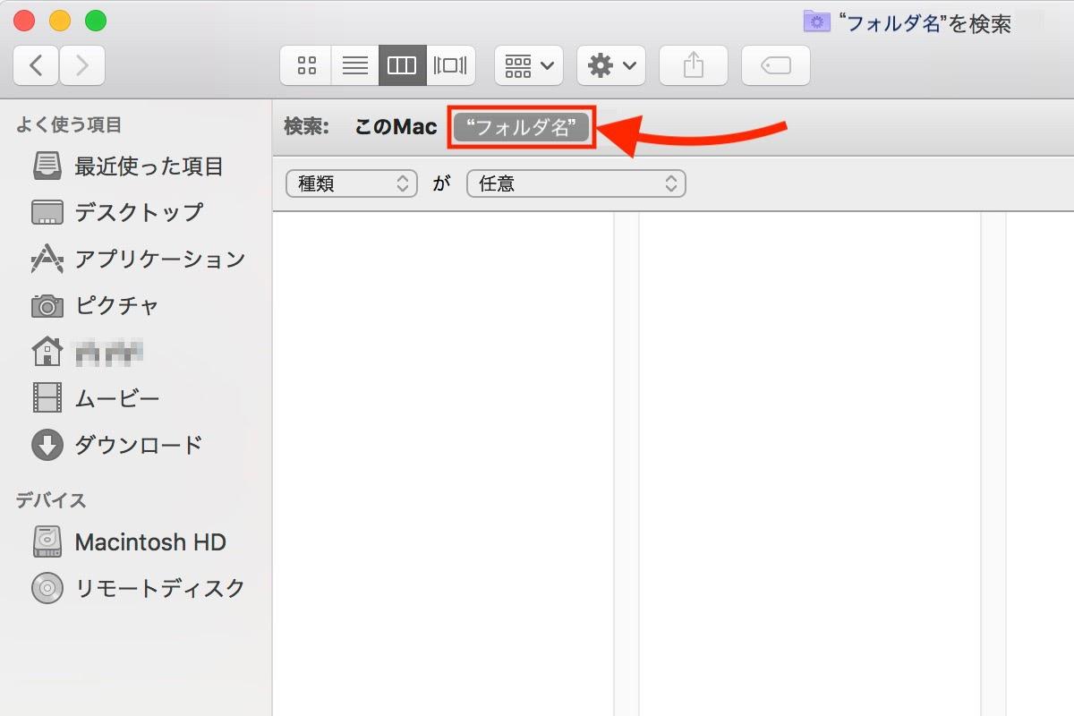 Mac Finder内検索
