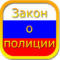 Police Act of Russia Free icon