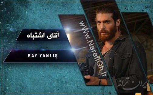 دانلود سریال Bay Yanlis | آقای اشتباه با زیرنویس فارسی چسبیده کیفیت HD720P