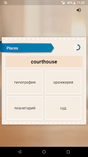 Wordex: Learn English words- screenshot thumbnail