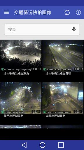 香港實時交通
