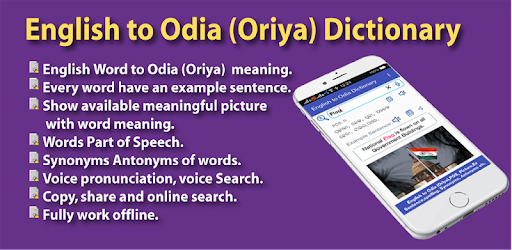 English Odia (Oriya) Dictionary - Apps on Google Play