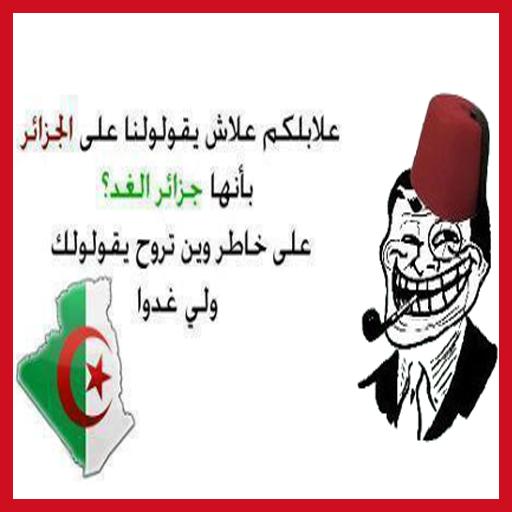 اجمل نكت جزائرية 2015