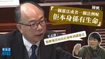 【一地兩檢】陳帆稱法律「有生命」 又做護法代鄭若驊答問題