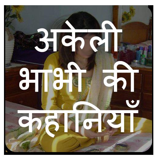 अकेली भाभी की कहानियाँ - Akeli Bhabhi Ki Kahaniya